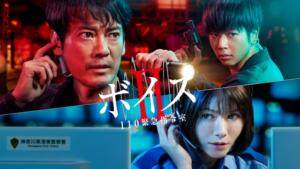 『ボイスⅡ 110緊急指令室』ドラマ無料動画